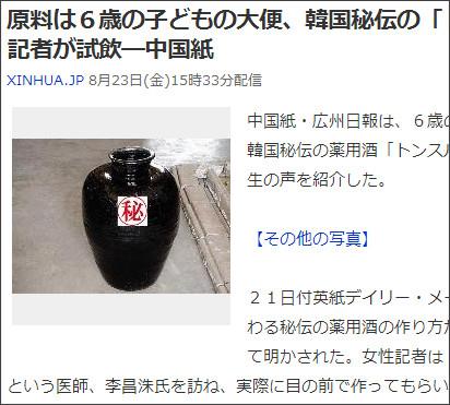 http://headlines.yahoo.co.jp/hl?a=20130823-00000019-xinhua-cn