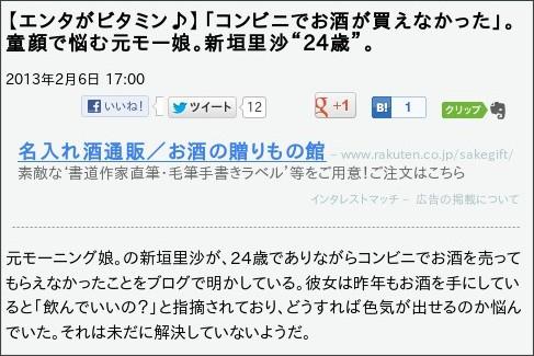 http://japan.techinsight.jp/2013/02/momusu-niigaki-dougan20130206.html