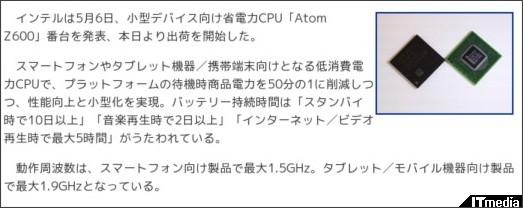 http://plusd.itmedia.co.jp/pcuser/articles/1005/06/news058.html