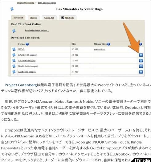 http://ebook.itmedia.co.jp/ebook/articles/1302/27/news059.html