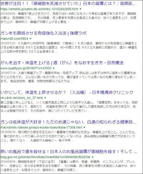 https://www.google.co.jp/#q=%E7%99%8C%E3%80%80%E5%85%A5%E6%B5%B4%E3%80%80%E4%BD%93%E6%B8%A9