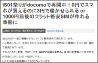 https://smaho-dictionary.net/2013/10/is01-0yen-shinki-kakuyasu-sim/