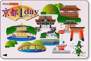 「スルッとKANSAI京都1dayチケット」発売のお知らせ/京都市  交通局  企画課