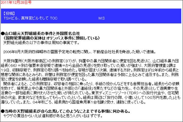 http://www.shihoujournal.co.jp/pubback/plaza/2011/111228_2.html