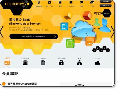 http://www.appiaries.com/jp/index.html