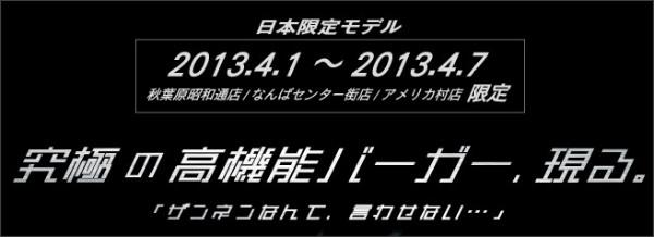 http://www.burgerkingjapan.co.jp/campaign/cp79.html