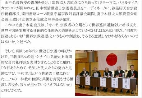 http://www.jinruiaizenshinbun.jp/jinruiaizenshinbun/pages/wfm/sizuokataikai/serensizuoka.html