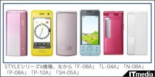 http://plusd.itmedia.co.jp/mobile/articles/0905/19/news067.html