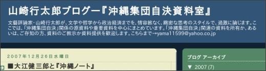 http://yamazakikoutarou3.blogspot.jp/