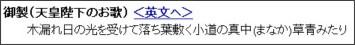 http://www.kunaicho.go.jp/culture/utakai/utakai-h22.html