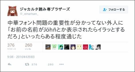 https://twitter.com/_oinarisan_/status/740576179812327424