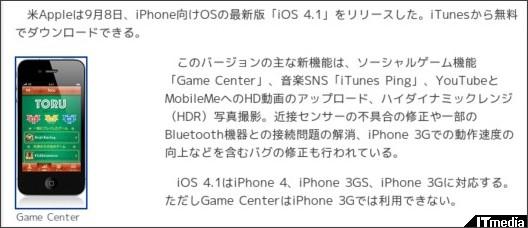 http://www.itmedia.co.jp/news/articles/1009/09/news027.html