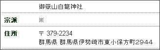 http://www.otera.co.jp/gunma/info.php?tid=200100