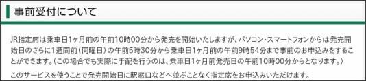 https://www.eki-net.com/top/jrticket/guide/reserve/jizen.html?src=merit_top