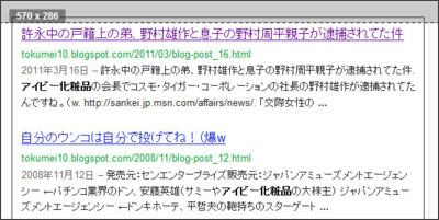 http://tokumei10.blogspot.jp/2013/10/blog-post_7.html