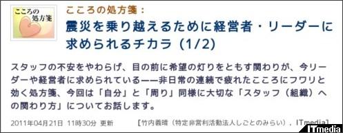 http://www.itmedia.co.jp/enterprise/articles/1104/21/news012.html