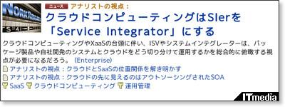 http://www.itmedia.co.jp/enterprise/articles/0901/20/news008.html