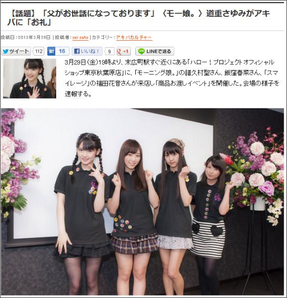 http://www.radiokaikan.jp/press/?p=2173