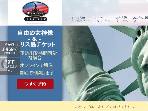 http://www.statuecruises.com/