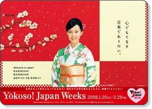 http://www.visitjapan.jp/yokosojapan/outline/index.html