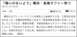 http://www.sanspo.com/baseball/news/101123/bse1011230502000-n1.htm
