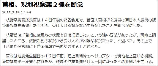 http://sankei.jp.msn.com/politics/news/110314/plc11031417450036-n1.htm