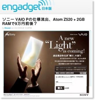 http://japanese.engadget.com/2009/01/02/vaio-p-atom-z520-2gb-ram-9/