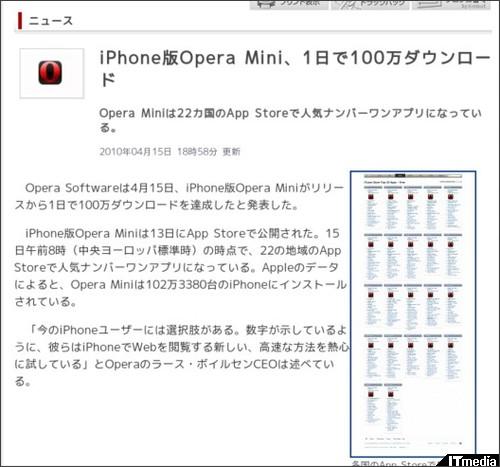 http://www.itmedia.co.jp/news/articles/1004/15/news080.html