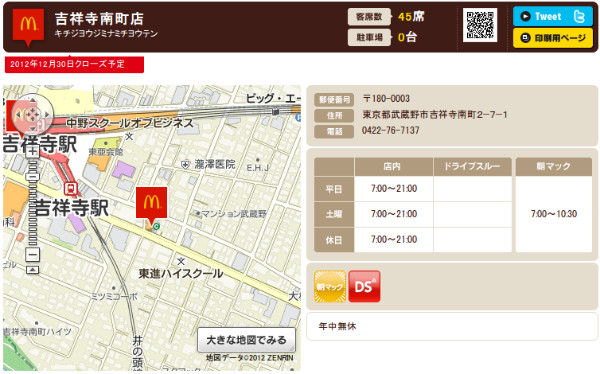 http://www.mcdonalds.co.jp/shop/map/map.php?strcode=13521