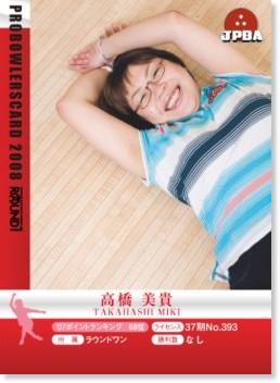 http://www.round1.co.jp/probowlerscard/2008/popup/ladies/w/w085.html