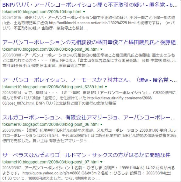 https://www.google.co.jp/#q=site://tokumei10.blogspot.com+%E3%82%A2%E3%83%BC%E3%83%90%E3%83%B3%E3%82%B3%E3%83%BC%E3%83%9D%E3%83%AC%E3%82%A4%E3%82%B7%E3%83%A7%E3%83%B3