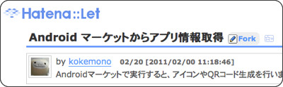 http://let.hatelabo.jp/kokemono/let/gYC-y8bt8Zb4cw