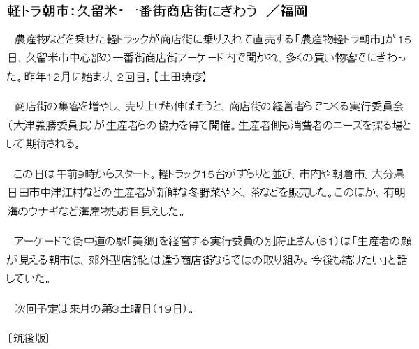 http://mainichi.jp/area/fukuoka/news/20110116ddlk40040225000c.html