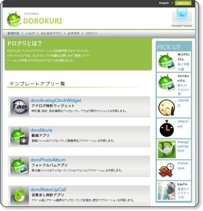 http://dorokuri.com/