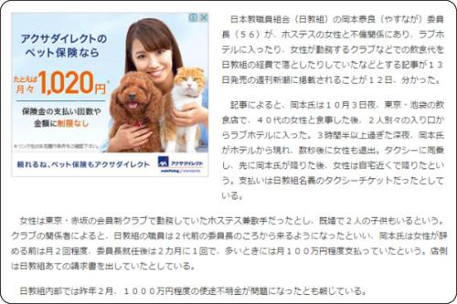 http://www.sankei.com/affairs/news/161012/afr1610120013-n1.html