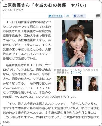 http://www.sanspo.com/geino/news/110512/gnj1105120912017-n1.htm