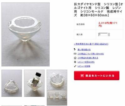http://shop.aroma-ventvert.com/?pid=103109272
