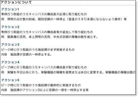 http://www.tmu.ac.jp/news/topics/3879.html