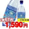 クリスタルガイザー スパークリング ベリー (無果汁・炭酸水)(532mL*24本入)