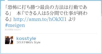 http://twitter.com/kosstyle/status/28373591808544768