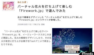 http://www.itmedia.co.jp/news/articles/0808/11/news065.html