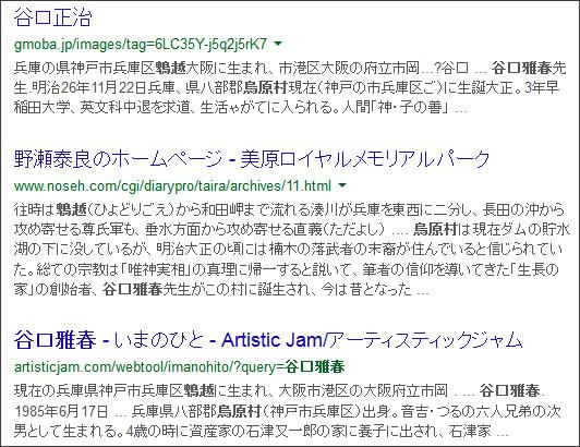https://www.google.co.jp/search?hl=ja&safe=off&biw=1145&bih=939&q=site%3Atokumei10.blogspot.com+&btnG=%E6%A4%9C%E7%B4%A2&aq=f&aqi=&aql=&oq=&gws_rd=ssl#safe=off&hl=ja&q=%E8%B0%B7%E5%8F%A3%E9%9B%85%E6%98%A5+%E9%B5%AF%E8%B6%8A%E3%80%80%E7%83%8F%E5%8E%9F%E6%9D%91