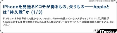 http://www.itmedia.co.jp/news/articles/1307/10/news040.html