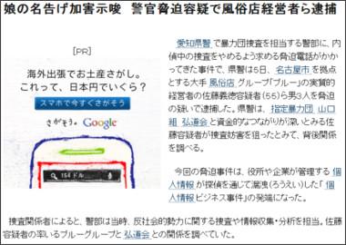 http://www.asahi.com/national/update/0105/NGY201301050001.html