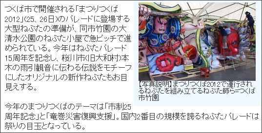 http://ibarakinews.jp/news/news.php?f_jun=13455538881809