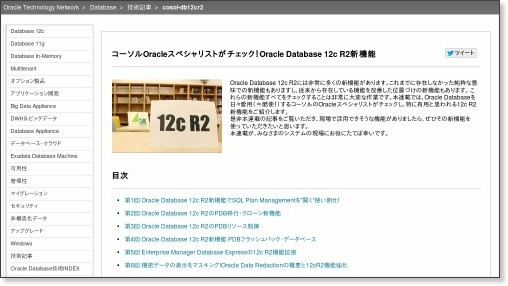 http://www.oracle.com/technetwork/jp/database/articles/cosol-db12cr2/index.html