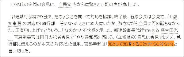 http://www.asahi.com/articles/ASJ6Y5CMZJ6YUTIL02Y.html?iref=comtop_8_01