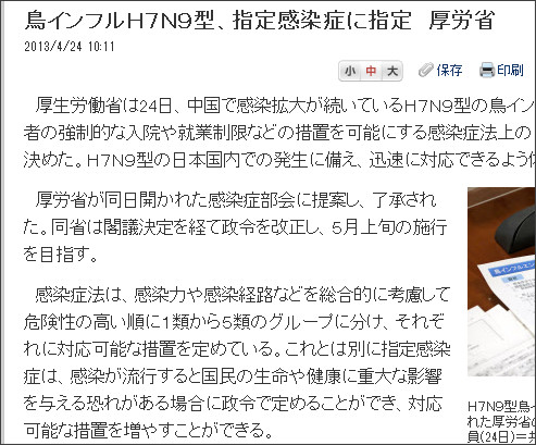 http://www.nikkei.com/article/DGXNASDG2304X_U3A420C1CR0000/