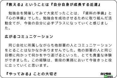 http://el.jibun.atmarkit.co.jp/itsentai/2009/07/2009-0430.html