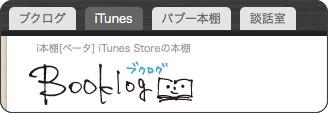 http://booklog.jp/itunes